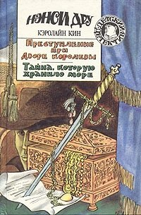 Нэнси Дру. Комплект из пяти книг. Книга 2. Преступление при дворе королевы. Тайна, которую хранило море