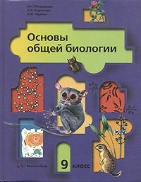Основы общей биологии. 9 класс
