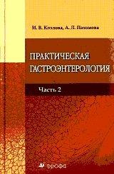 Практическая гастроэнтерология. В 2 частях. Часть 2