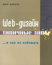 Web-дизайн: типичные ляпы и как их избежать