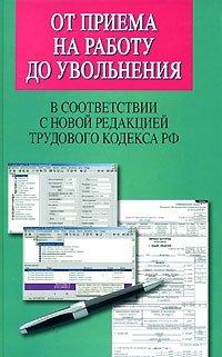 От приема на работу до увольнения. В соответствии с новой редакцией Трудового кодекса РФ