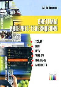 Системы Интернет-телевидения