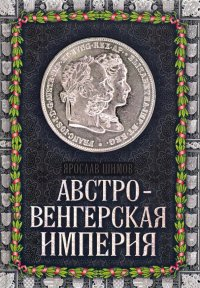 Австро-Венгерская империя, Ярослав Шимов