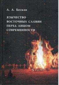 Язычество восточных славян перед лицом современности, Андрей Бесков