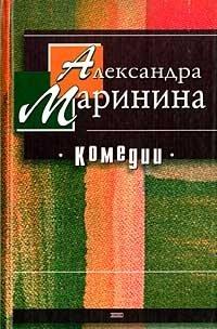 Александра Маринина. Комедии