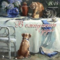 Календарь 2018 (на скрепке). В ожидании чудес
