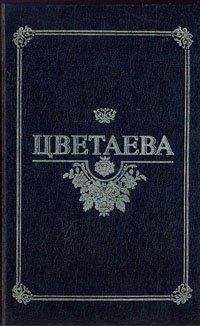 Марина Цветаева. Избранные произведения в двух томах. Том 1