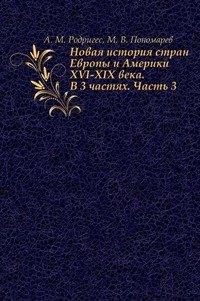 Новая история стран Европы и Америки XVI-XIX века. В 3 частях. Часть 3