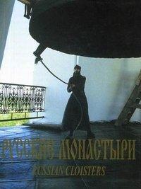 Русские монастыри. Средняя и Нижняя Волга