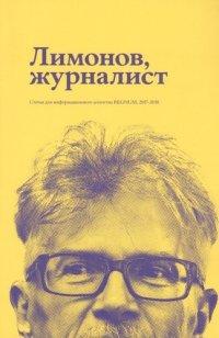 Лимонов Э.В. Лимонов, журналист: статьи для информационного агенства REGNUM