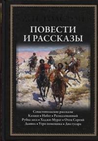 Л. Н. Толстой. Повести и рассказы