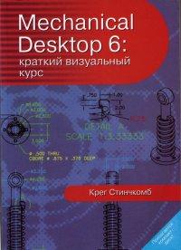 Mechanical Desktop 6: краткий визуальный курс (+ CD-ROM)