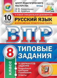 Русский язык. 8 класс. ВПР. Типовые задания