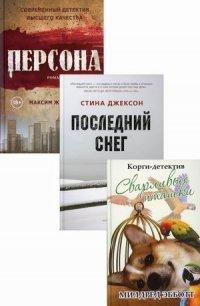 Яркие детективы года (комплект из 3-х книг)