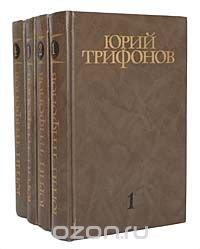 Юрий Трифонов. Собрание сочинений в 4 томах (комплект из 4 книг), Юрий Трифонов