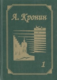 А. Кронин. Собрание сочинений в трех томах. Том 1