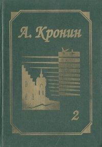 А. Кронин. Собрание сочинений в трех томах. Том 2
