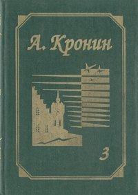 А. Кронин. Собрание сочинений в трех томах. Том 3