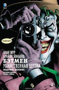 Бэтмен. Убийственная шутка, А. Мур