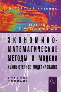 Экономико-математические методы и модели. Компьютерное моделирование