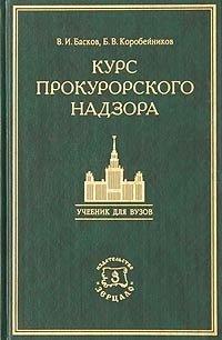 Курс прокурорского надзора. Учебник для студентов юридических вузов и факультетов с приложением нормативных актов
