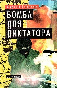 Бомба для диктатора