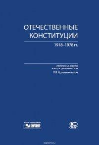 Отечественные конституции 1918–1978 гг
