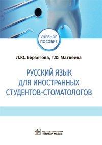 Русский язык для иностранных студентов-стоматологов