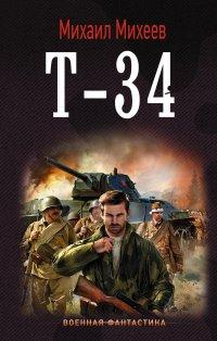 Т-34, Михаил Михеев