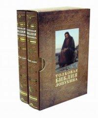 Толковая Библия Лопухина. Новый завет. Ветхий завет (комплект в 2-х томах) в футляре
