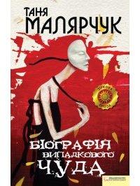 Біографія випадкового чуда, Таня Малярчук