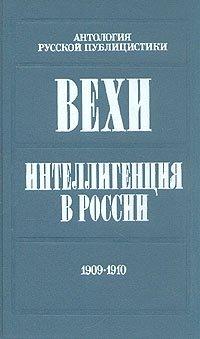 Вехи. Интеллигенция в России. 1909 - 1910