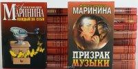 """Александра Маринина. Серия """"Черная кошка"""" (комплект из 18 книг)"""