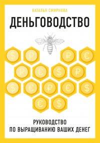 Деньговодство: руководство по выращиванию ваших денег, Н. Ю. Смирнова
