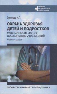 Охрана здоровья детей и подростков. Медицинская сестра дошкольных учреждений: професиональная переподготовка