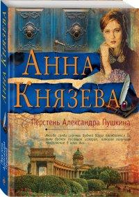 Перстень Александра Пушкина, А. Князева А.