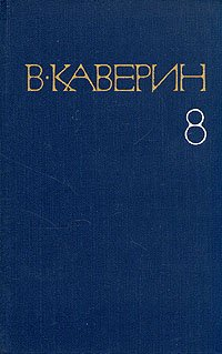 В. Каверин. Собрание сочинений в восьми томах. Том 8