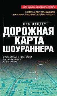 Дорожная карта шоураннера, Н. Ландау
