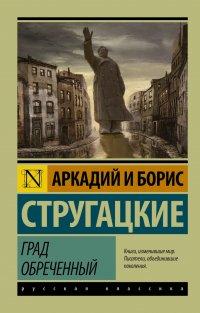 Град обреченный, Аркадий Стругацкий, Борис Стругацкий