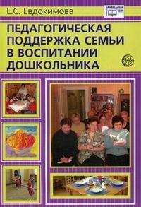 Педагогическая поддержка семьи в воспитании дошкольника