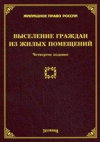 Выселение граждан из жилых помещений. 4-е изд., доп.и перераб. Тихомиров М.Ю