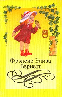 Фрэнсис Элиза Бернетт. Собрание сочинений в четырех томах. Том 2