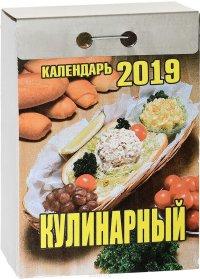 Календарь отрывной. Кулинарный 2019