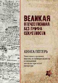 Великая Отечественная без грифа секретности. Книга потерь