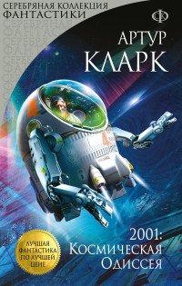 2001: Космическая Одиссея, Артур Кларк
