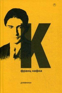 Франц Кафка. Дневники