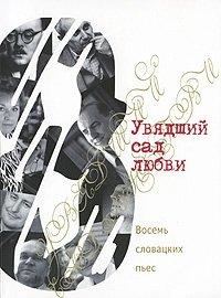 Увядший сад любви. Восемь словацких пьес