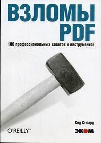 Взломы PDF. 100 профессиональных советов и инструментов