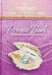 Privatebook. Харизма женской души