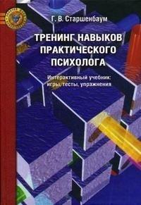 Тренинг навыков практического психолога. Интерактивный учебник. Игры, тесты, упражнения